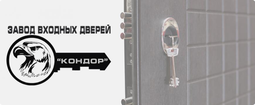 Двери Кондор по специальным ценам от производителя